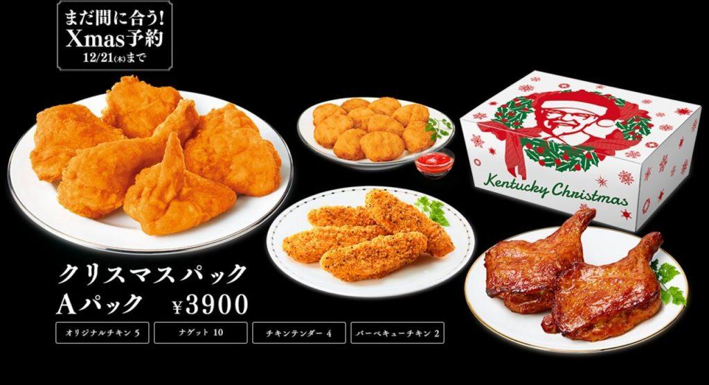 kentucky-christmas-japan
